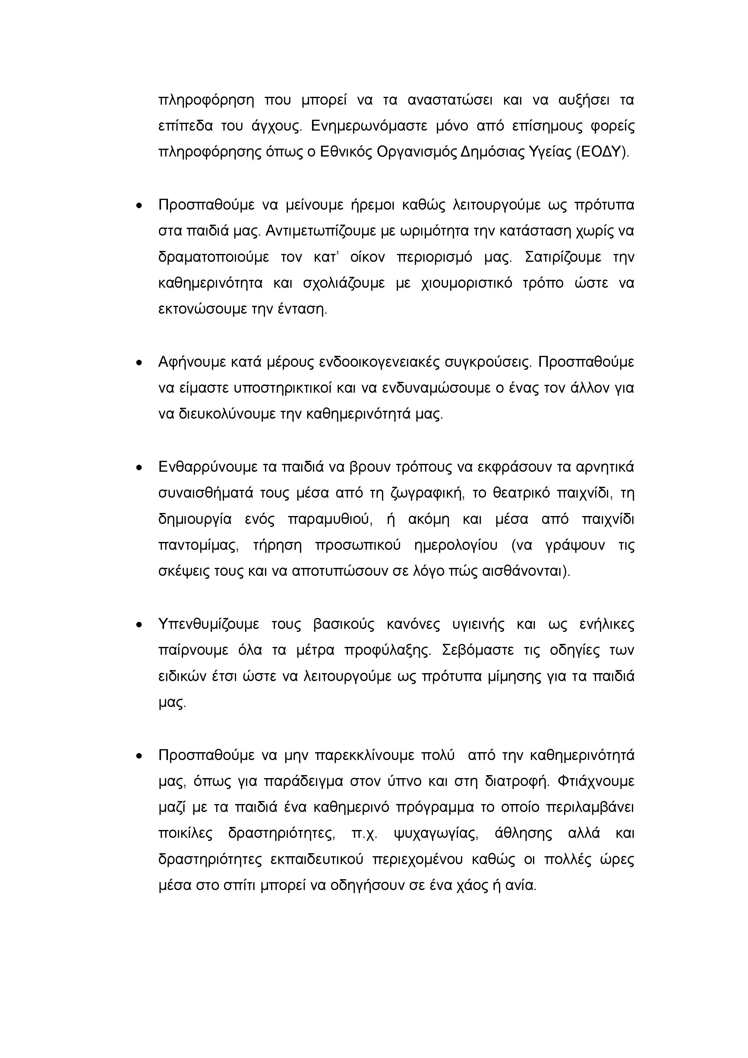 Ενδεικτικές-προτάσεις-από-το-ΚΕΣΥ-Αργολίδας-για-την-υποστήριξη-των-παιδιών-εν-μέσω-πανδημίας-COVID-19-2