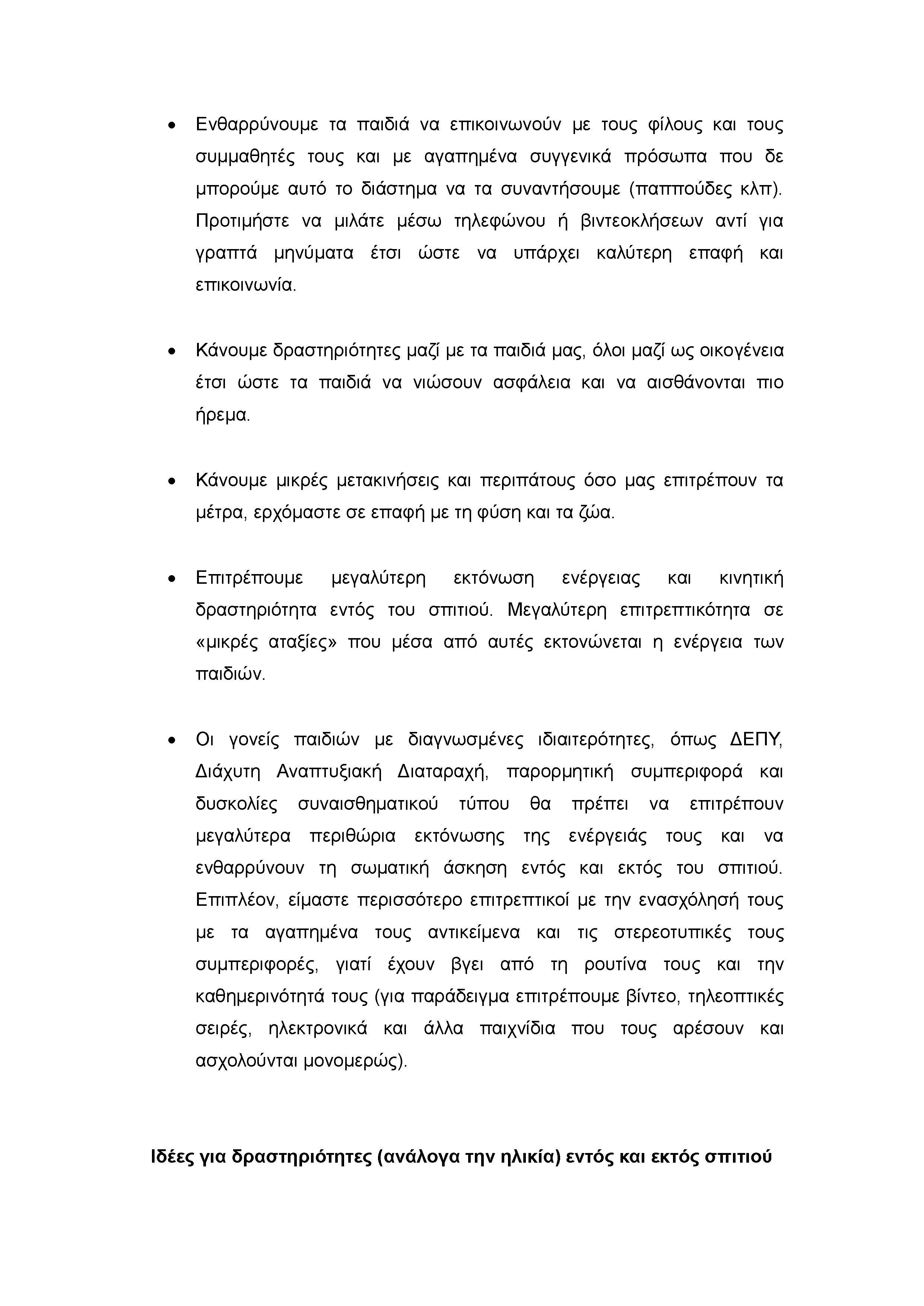 Ενδεικτικές-προτάσεις-από-το-ΚΕΣΥ-Αργολίδας-για-την-υποστήριξη-των-παιδιών-εν-μέσω-πανδημίας-COVID-19-3