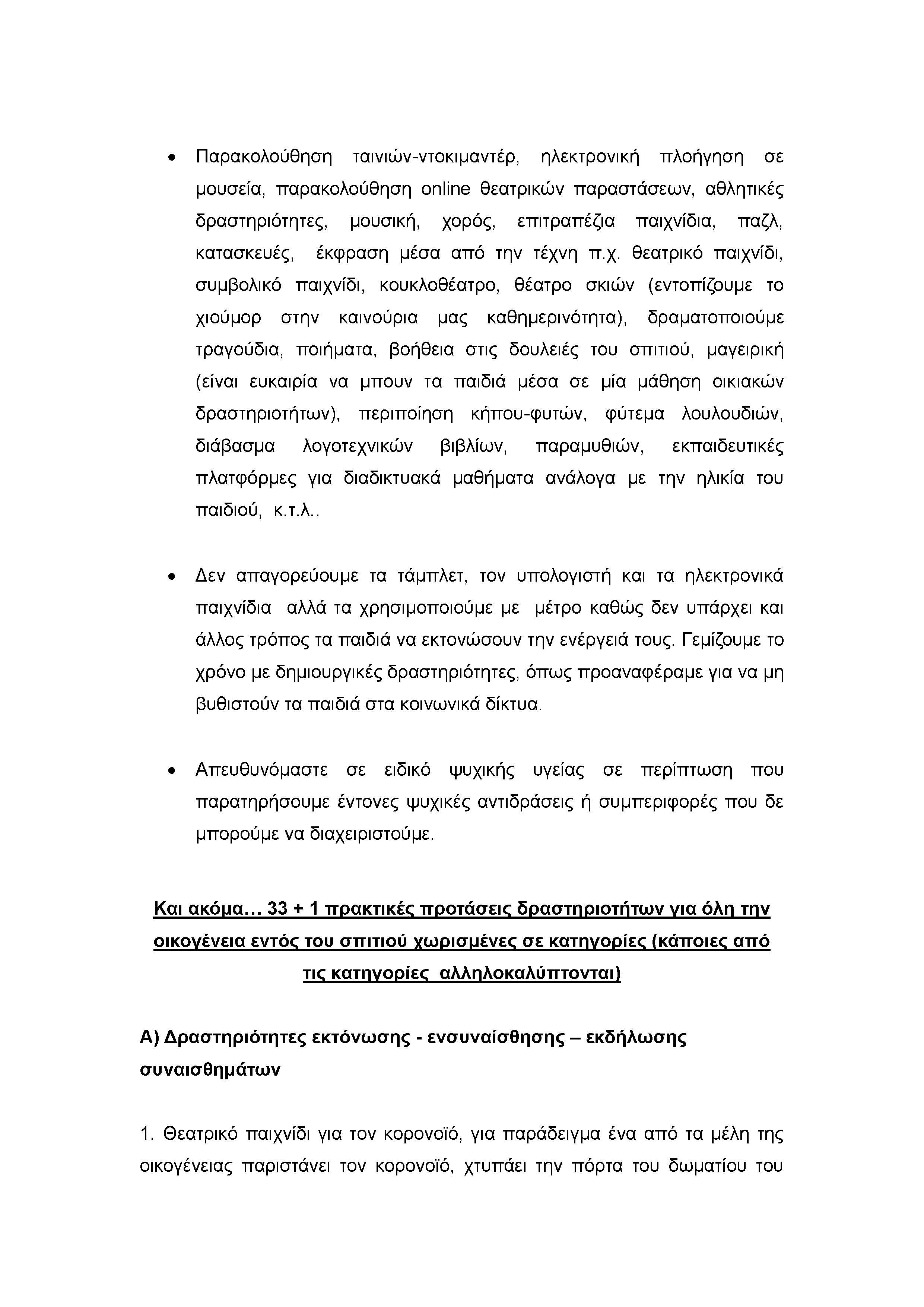 Ενδεικτικές-προτάσεις-από-το-ΚΕΣΥ-Αργολίδας-για-την-υποστήριξη-των-παιδιών-εν-μέσω-πανδημίας-COVID-19-4