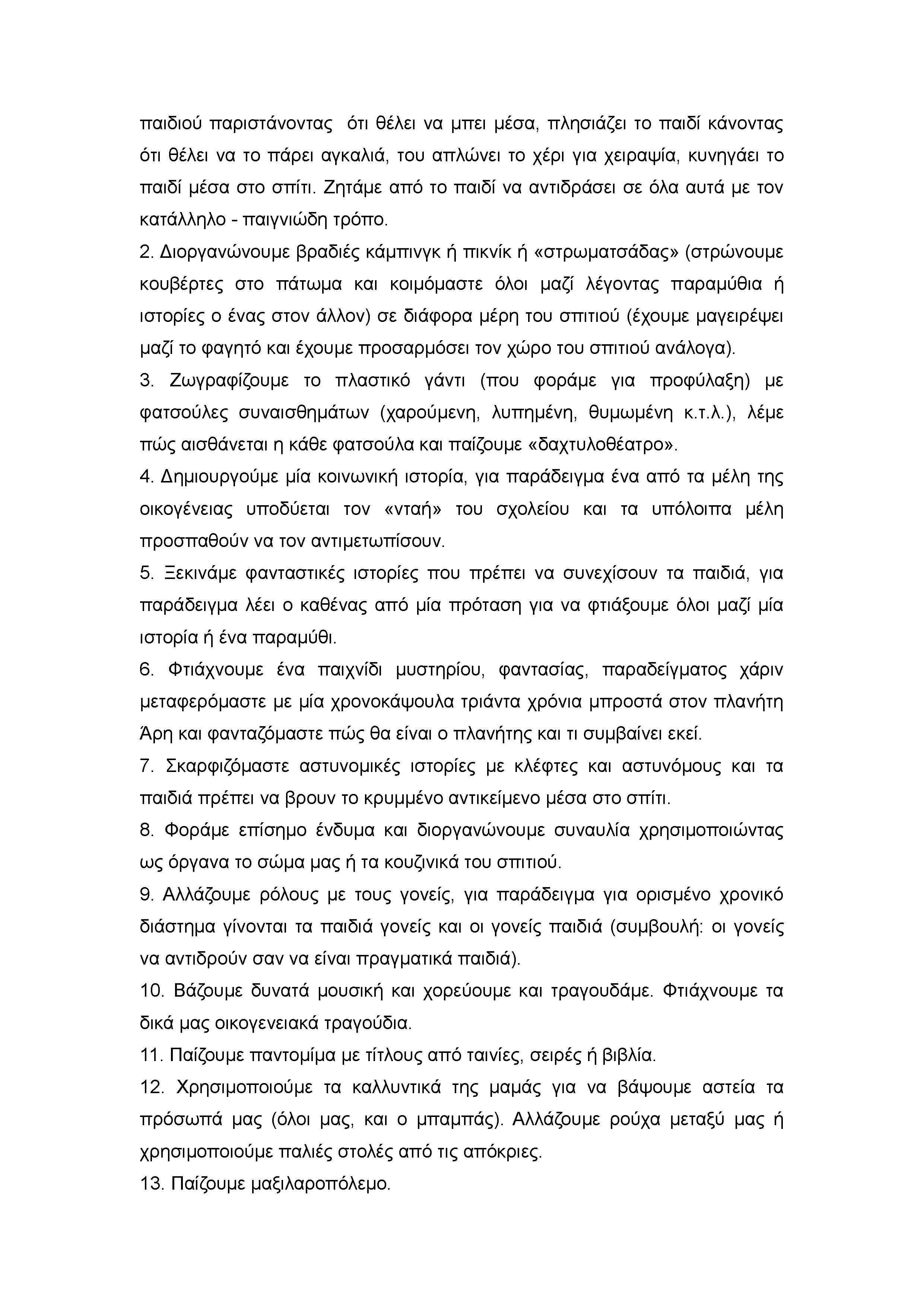 Ενδεικτικές-προτάσεις-από-το-ΚΕΣΥ-Αργολίδας-για-την-υποστήριξη-των-παιδιών-εν-μέσω-πανδημίας-COVID-19-5