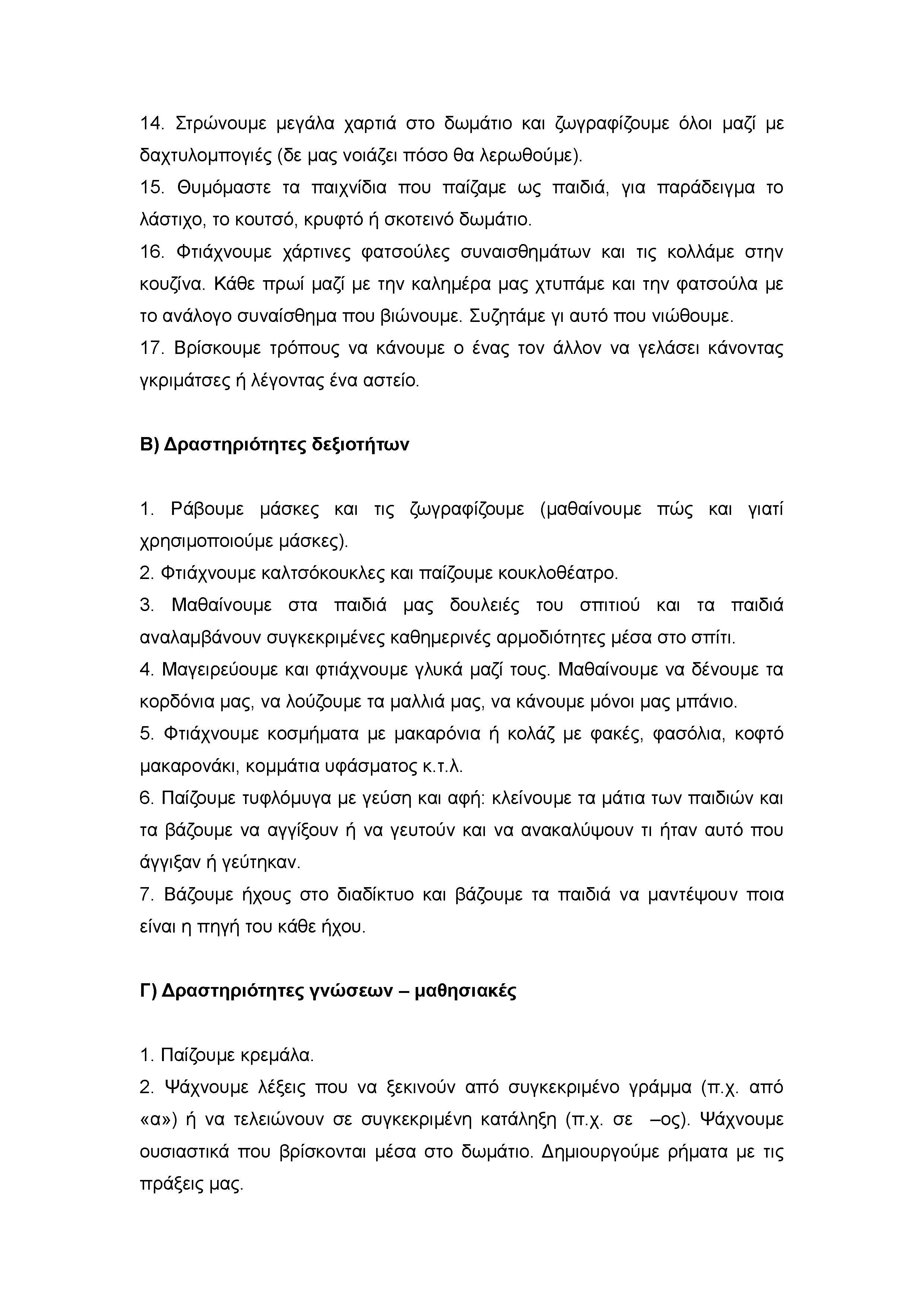 Ενδεικτικές-προτάσεις-από-το-ΚΕΣΥ-Αργολίδας-για-την-υποστήριξη-των-παιδιών-εν-μέσω-πανδημίας-COVID-19-6