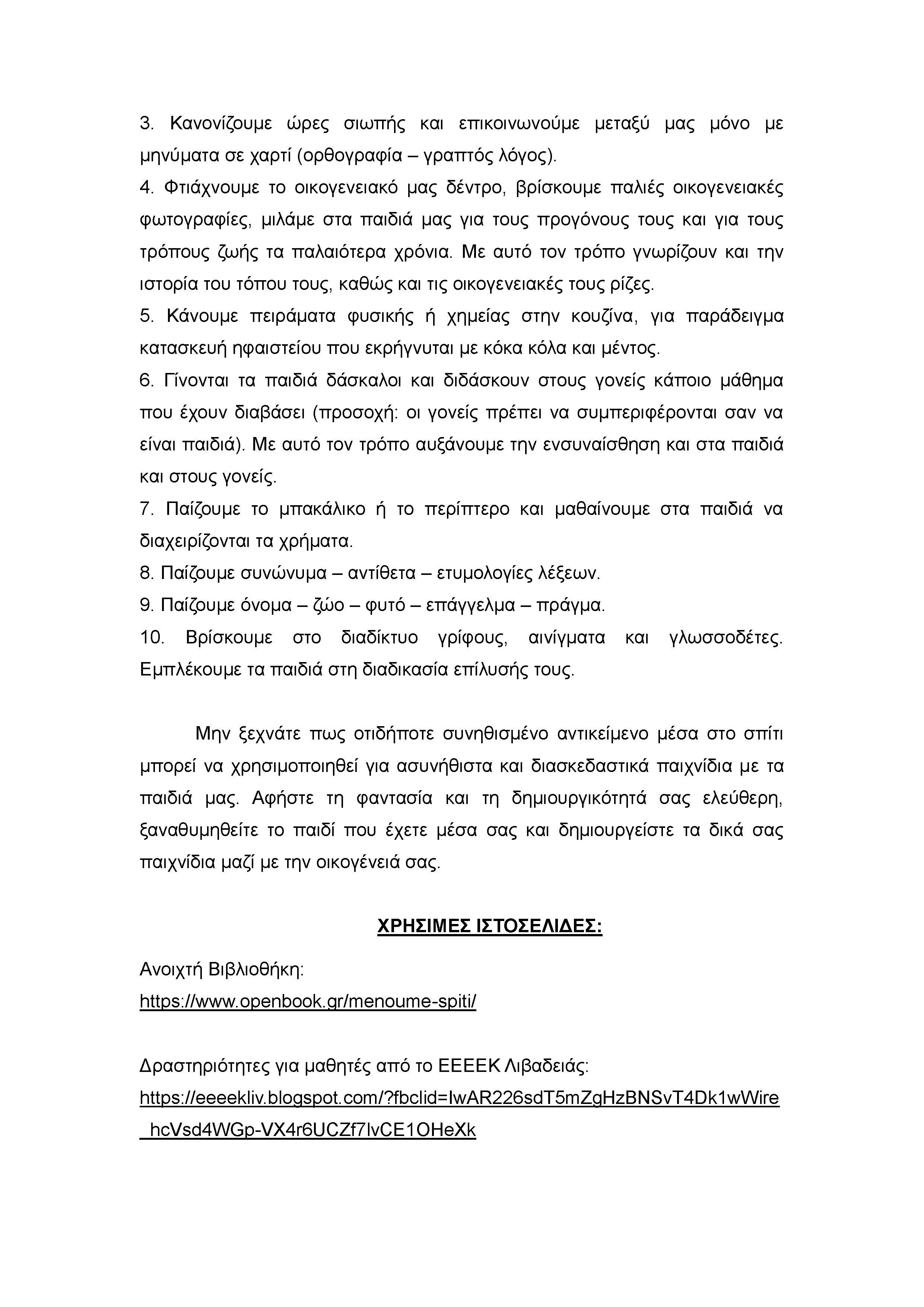 Ενδεικτικές-προτάσεις-από-το-ΚΕΣΥ-Αργολίδας-για-την-υποστήριξη-των-παιδιών-εν-μέσω-πανδημίας-COVID-19-7