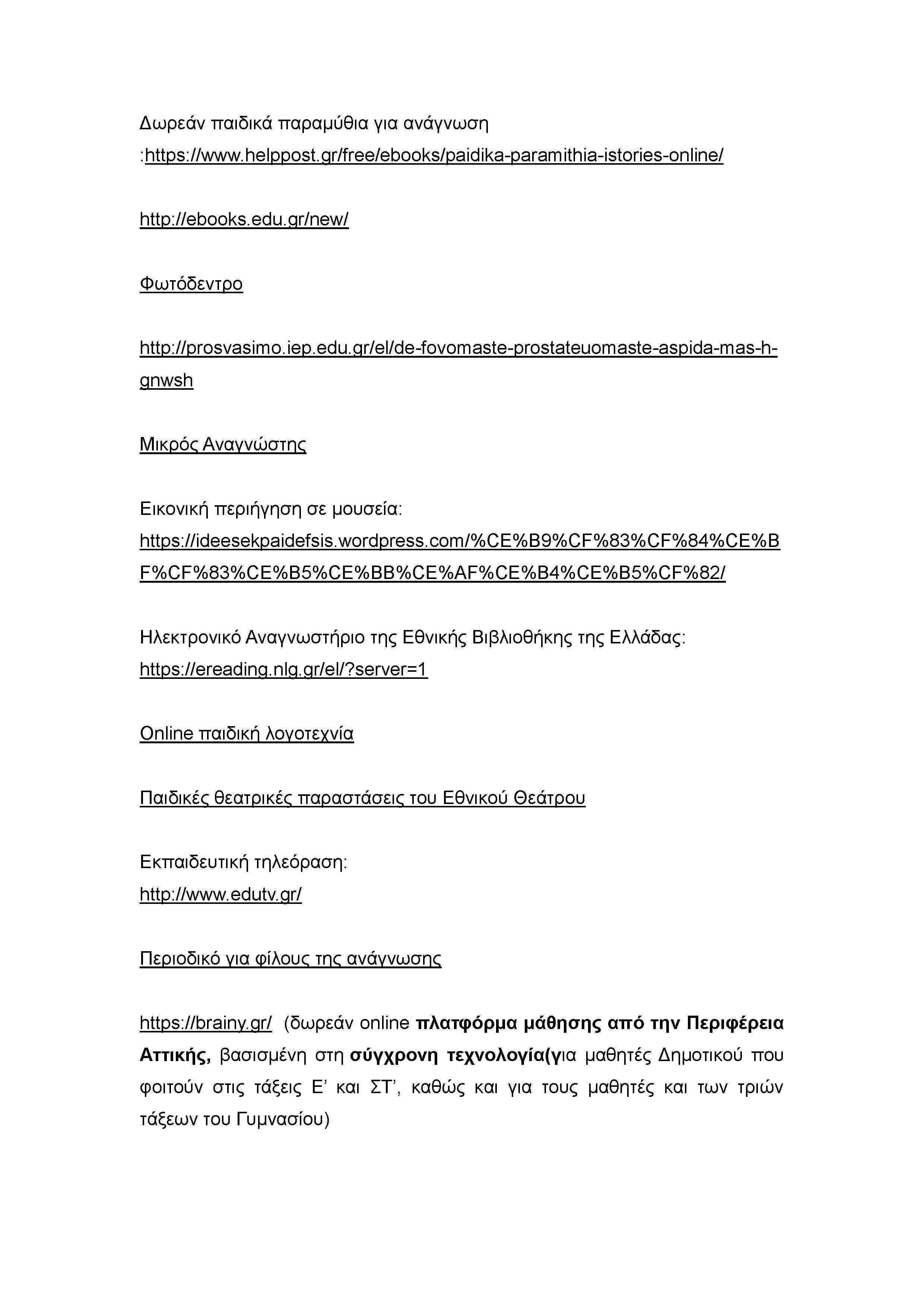 Ενδεικτικές-προτάσεις-από-το-ΚΕΣΥ-Αργολίδας-για-την-υποστήριξη-των-παιδιών-εν-μέσω-πανδημίας-COVID-19-8