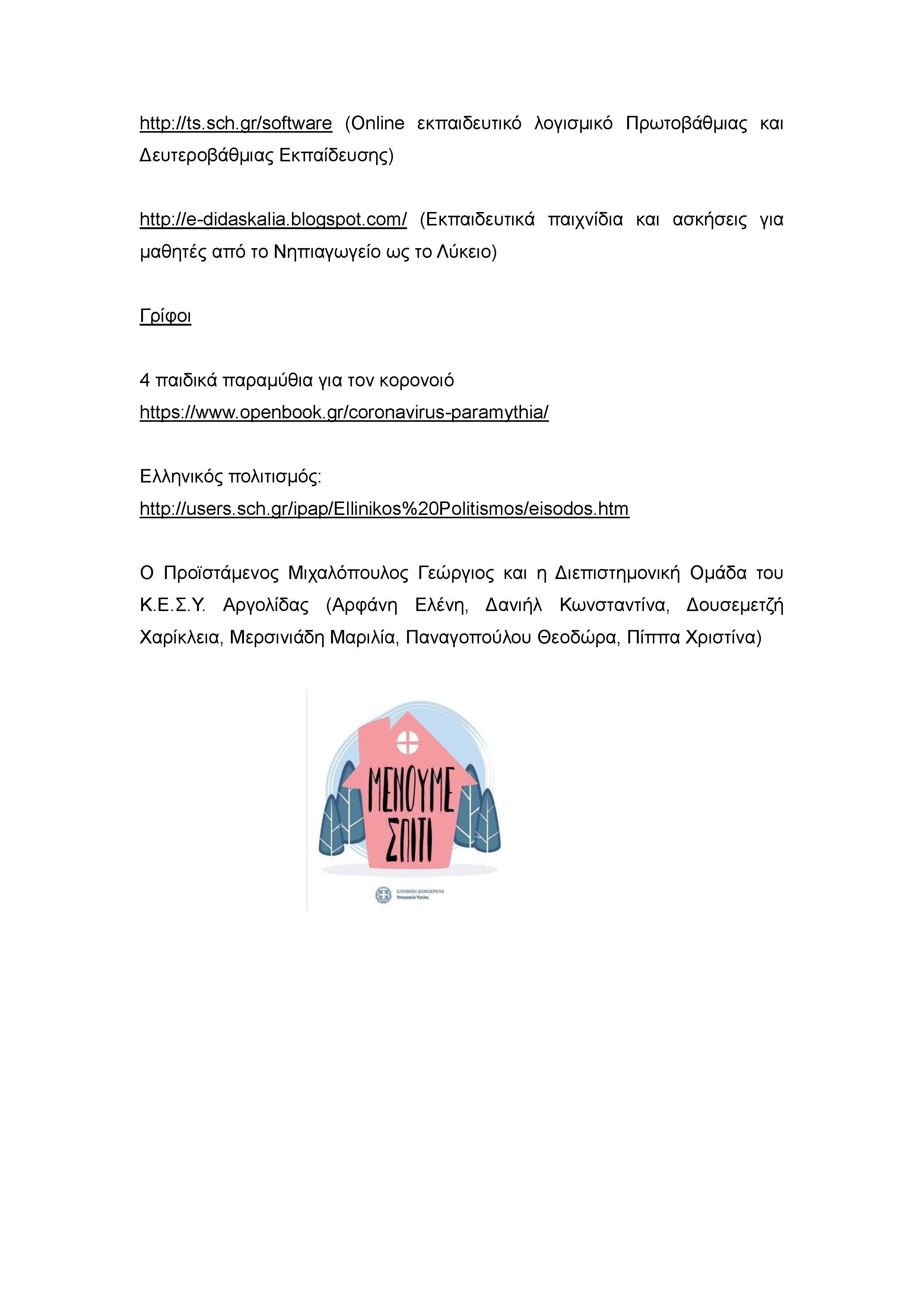 Ενδεικτικές-προτάσεις-από-το-ΚΕΣΥ-Αργολίδας-για-την-υποστήριξη-των-παιδιών-εν-μέσω-πανδημίας-COVID-19-9