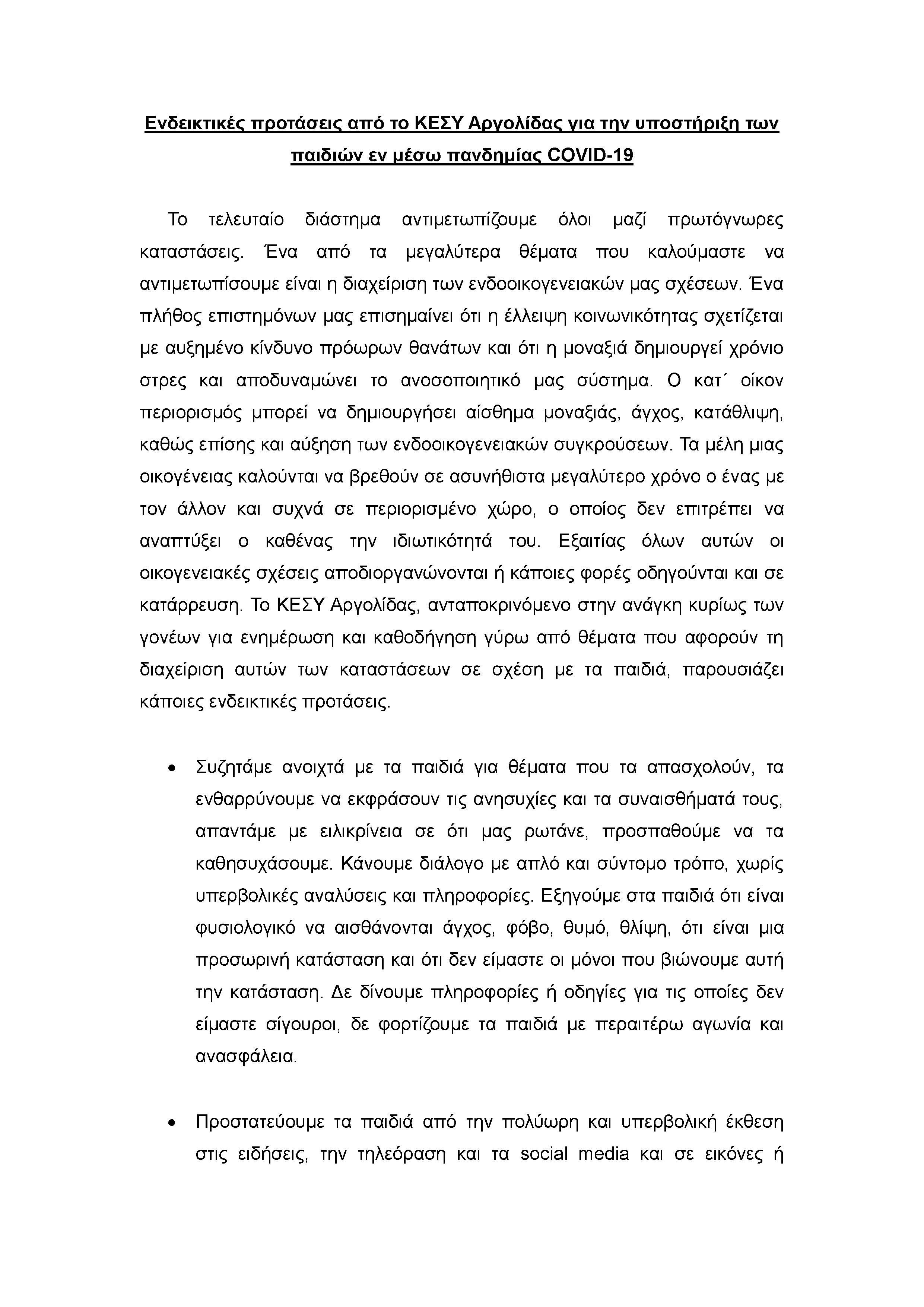 Ενδεικτικές-προτάσεις-από-το-ΚΕΣΥ-Αργολίδας-για-την-υποστήριξη-των-παιδιών-εν-μέσω-πανδημίας-COVID-19