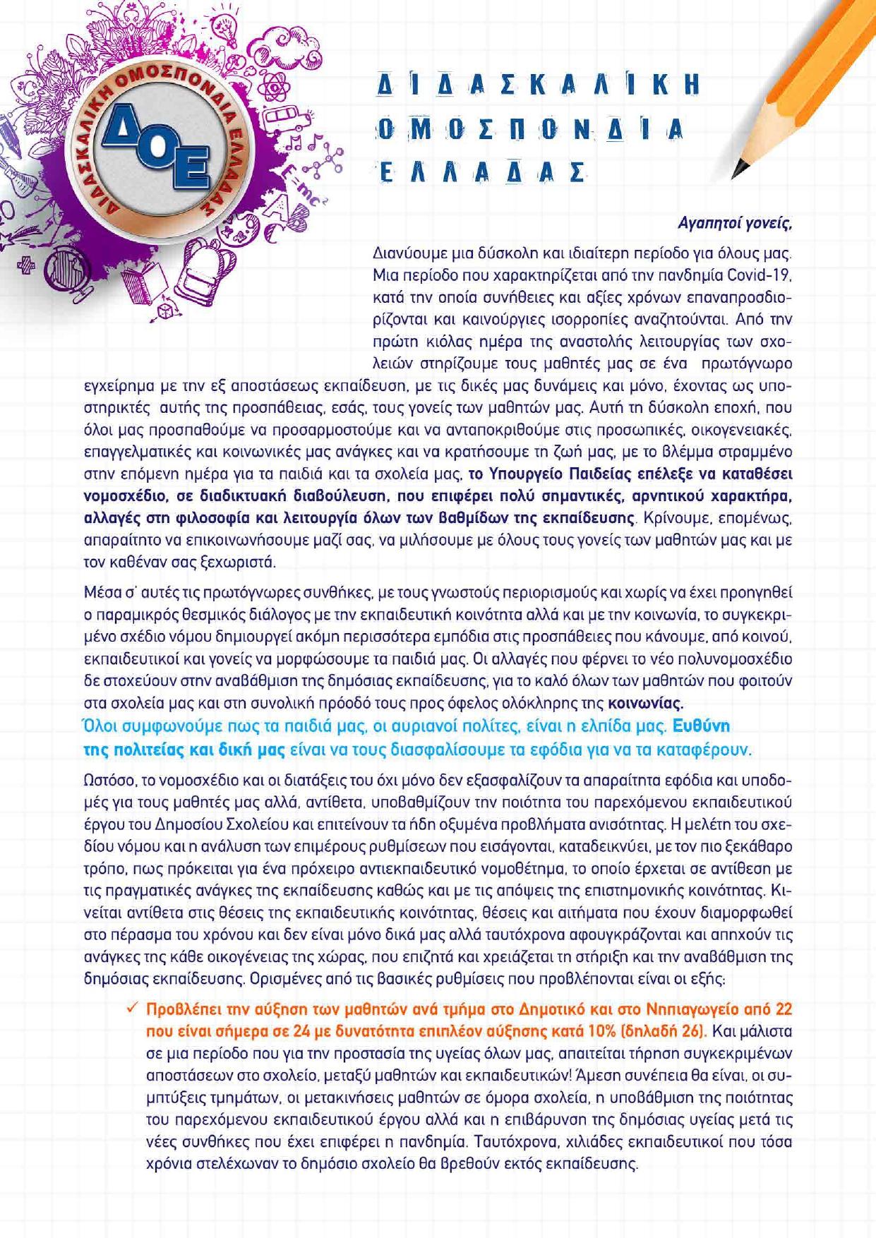 Επιστολή-προς-γονείς-2020 (2)_page-0001