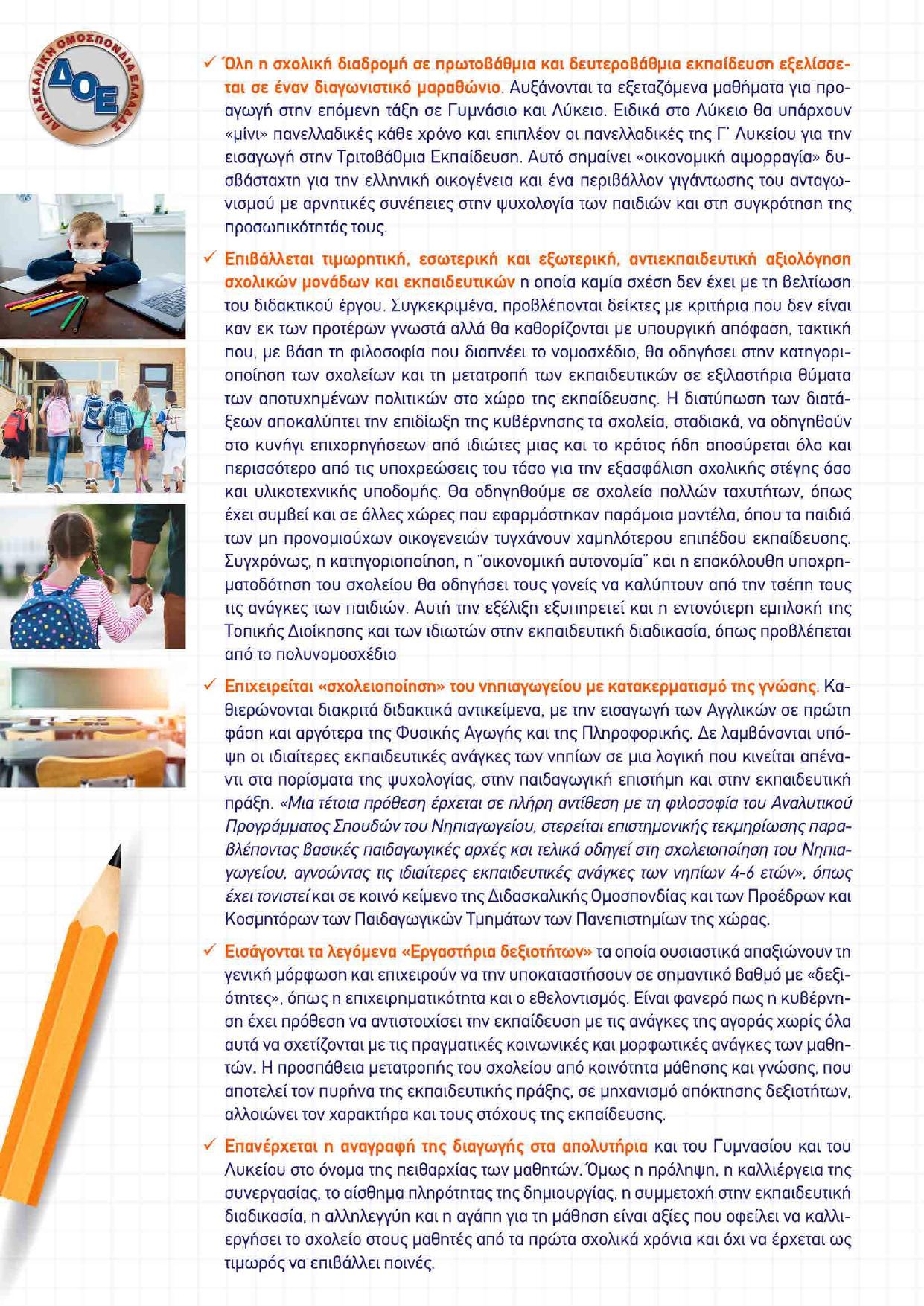 Επιστολή-προς-γονείς-2020 (2)_page-0002